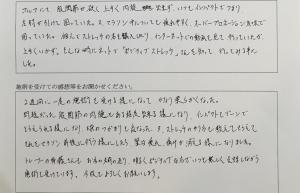 薬剤師 伊藤慎様 【ゴルフ、マラソン翌日の疲れ、痛みが無くなりました】