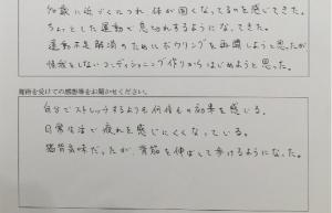 中村様 岐阜県ボーリング連盟常任理事【猫背気味だったが、背筋を伸ばして歩けるようになった】