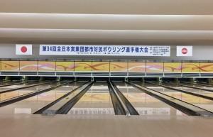 全日本実業団都市対抗ボウリング選手権大会に出店してきました!