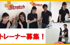 女性ストレッチトレーナー募集!!