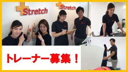 ストレッチトレーナー募集!!