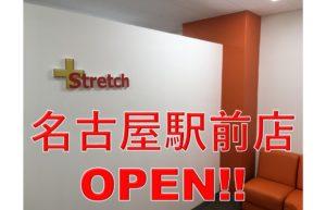 名古屋駅前店OPEN!!