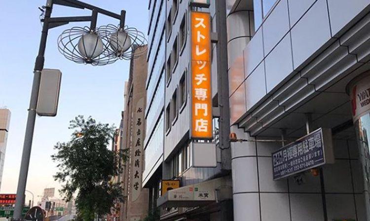 <p>名古屋駅ミヤコ地下街4番出口を出て、振り返っていただけますとオレンジの「ストレッチ専門店」という看板がございます。<br /> 看板のあるビルの3Fになります。</p>