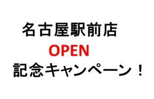 名古屋駅前店OPEN記念キャンペーン!!