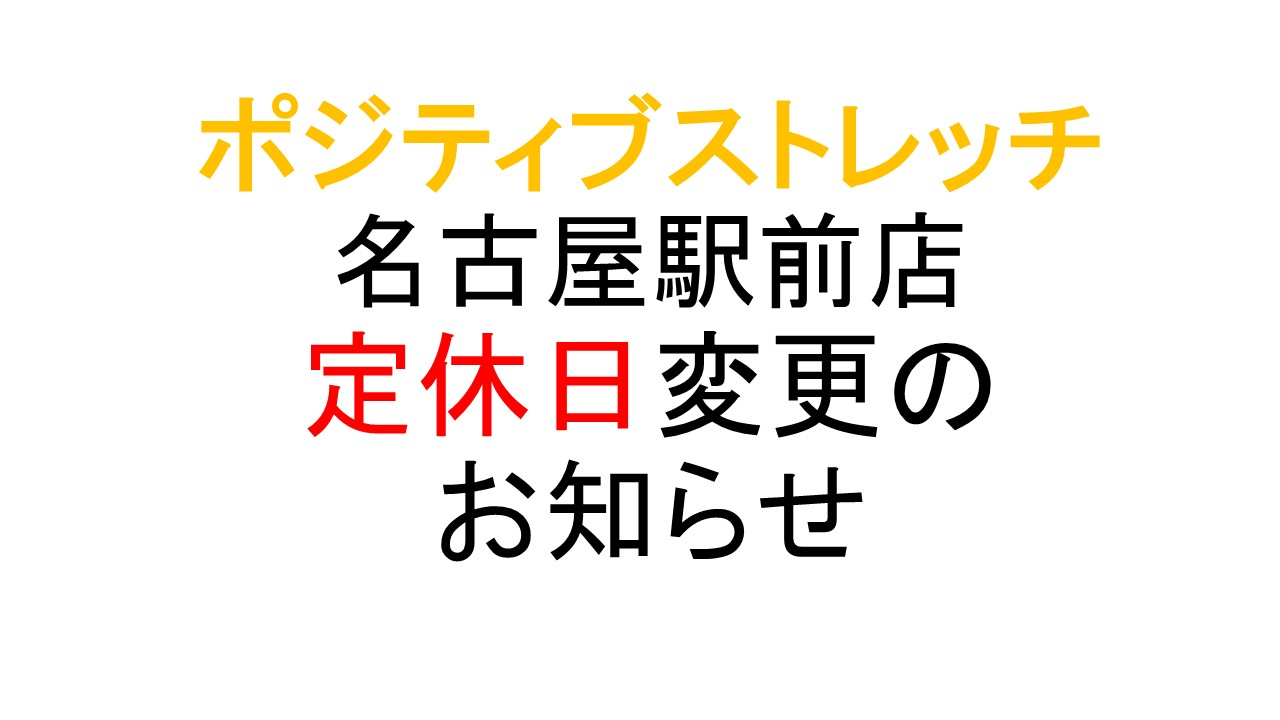9月より名古屋駅前店も定休日無しで営業致します!
