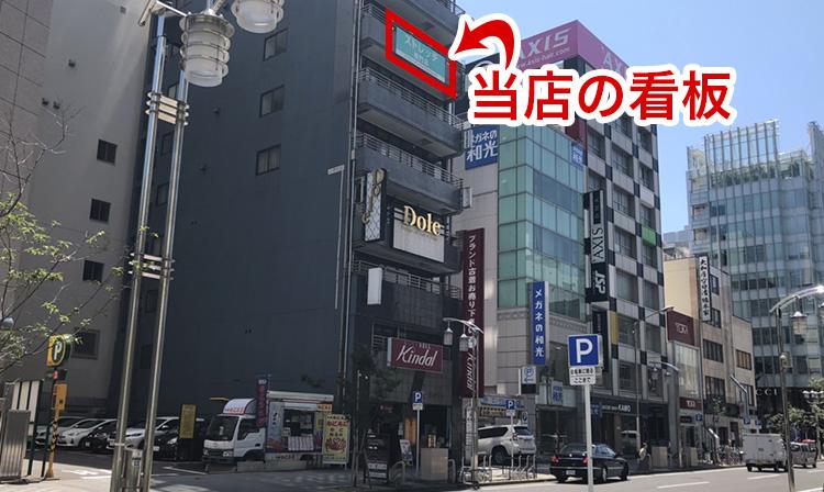 <p>右手にお進みいただくと「Kindal」さんの赤い看板で「ブランド古着お売りくださいKindal」という看板があり、7階の階壁に当店の「ストレッチ専門店」という水色の看板がございますので、エレベーターで7階までおあがりください。</p>