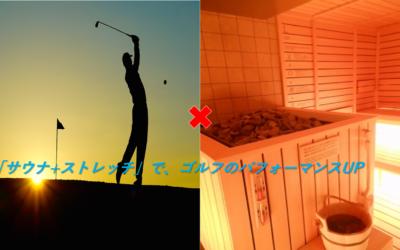 ゴルフ後は「サウナ+ストレッチ」で柔軟性UP&疲労回復!