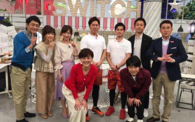 東海テレビ「スイッチ」放送記念キャンペーン実施中!