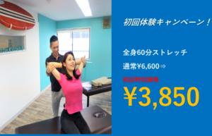 【名古屋栄の松坂屋から徒歩1分!】ポジティブストレッチ栄店ございます。