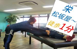 【栄でストレッチ専門店お探しなら!】ポジティブストレッチ栄店!