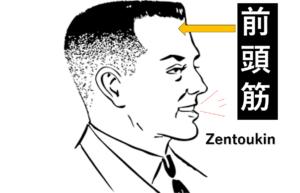 【ヘッドスパ+ストレッチ】頭皮の凝りをストレッチ&マッサージ!