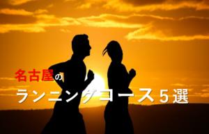 【名古屋でランニングコースおすすめ5選】