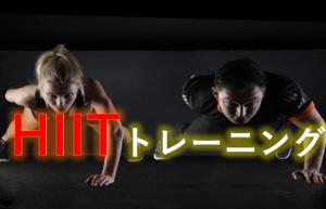 【HIITトレーニング】1日4分で有酸素運動の数倍の効果!?