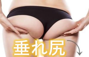 【垂れ尻】お尻が垂れやすい人の生活習慣と役立つストレッチ&トレーニング