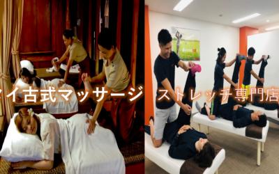 【タイ古式マッサージ】の特徴と【ストレッチ専門店】の違い