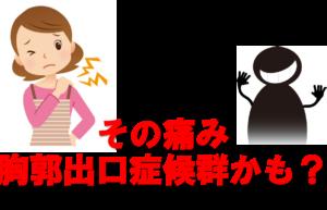 【胸郭出口症候群(TOS)】腕や肩回りの痺れはこれかもしれない!?