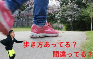 正しい歩き方で身体が変わる!
