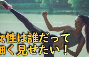 【女性必見!】細く見せるためのコツ!!!