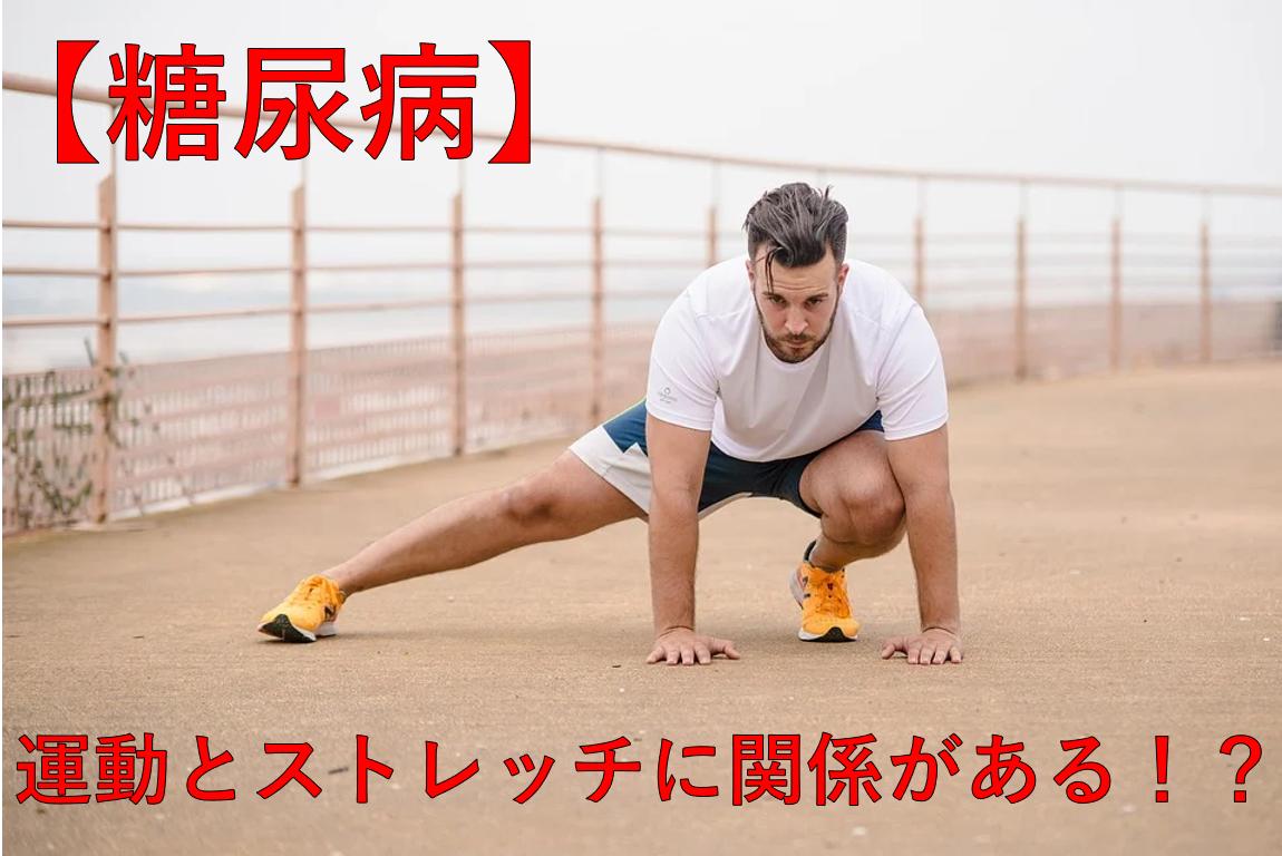 【糖尿病】運動をして、身体を健康に!