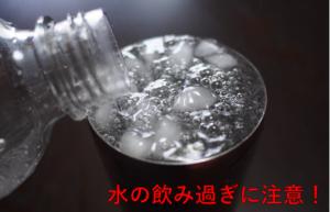 水の飲み過ぎには注意!【水中毒】知ってますか?