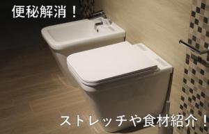 【便秘】ストレッチや食事で変わる!