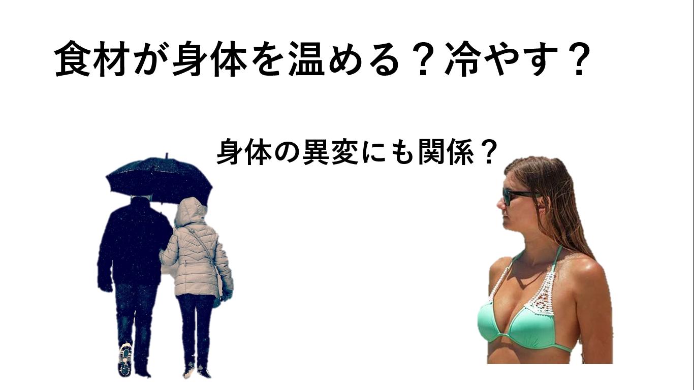 身体を【温める】【冷やす】食べ物も大きな関係が!?