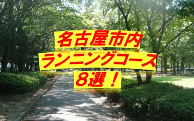 名古屋市ランニングコース 8選!!!