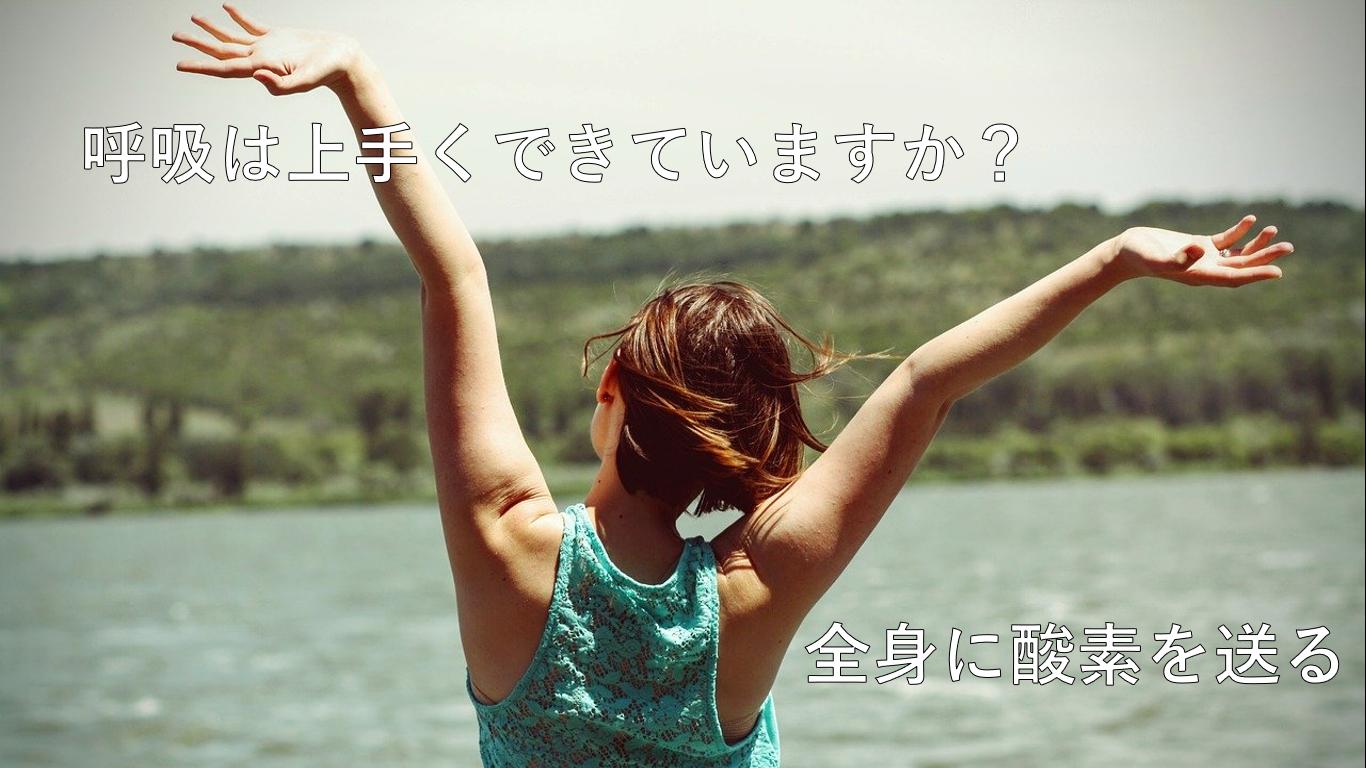 呼吸と身体の柔軟性は関係あり?