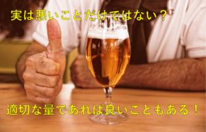 【お酒】実は身体に悪いだけではない!?