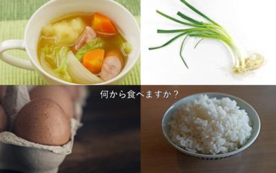 食事の順番ダイエット!