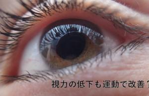 【視力低下】は【目の運動】で解消!