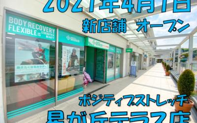 星が丘テラス店 オープンのお知らせ!