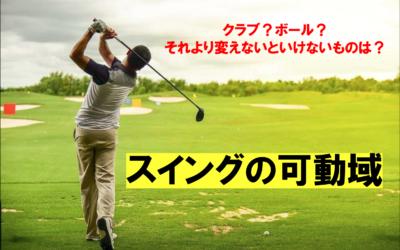 ゴルファー必見!【第一章】スイングの可動域!