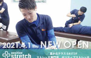 新店舗 New Open のお知らせ!