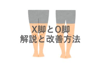 X脚、O脚の解説と改善方法