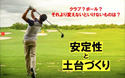 ゴルファー必見!【第二章】安定性と土台づくり!