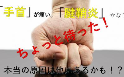 「手首」が痛い!その原因は本当に腱鞘炎ですか?