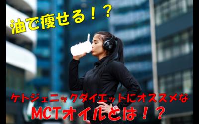 """""""ケトジェニックダイエット""""に効果的な【MCTオイル】とは?"""
