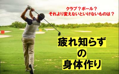 ゴルファー必見!【第三章】疲れ知らずの身体作り!