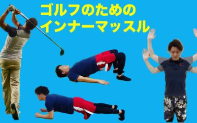【ゴルフ】のためのインナーマッスル!!!