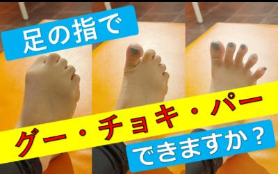 足の指で【グー・チョキ・パー】できますか??